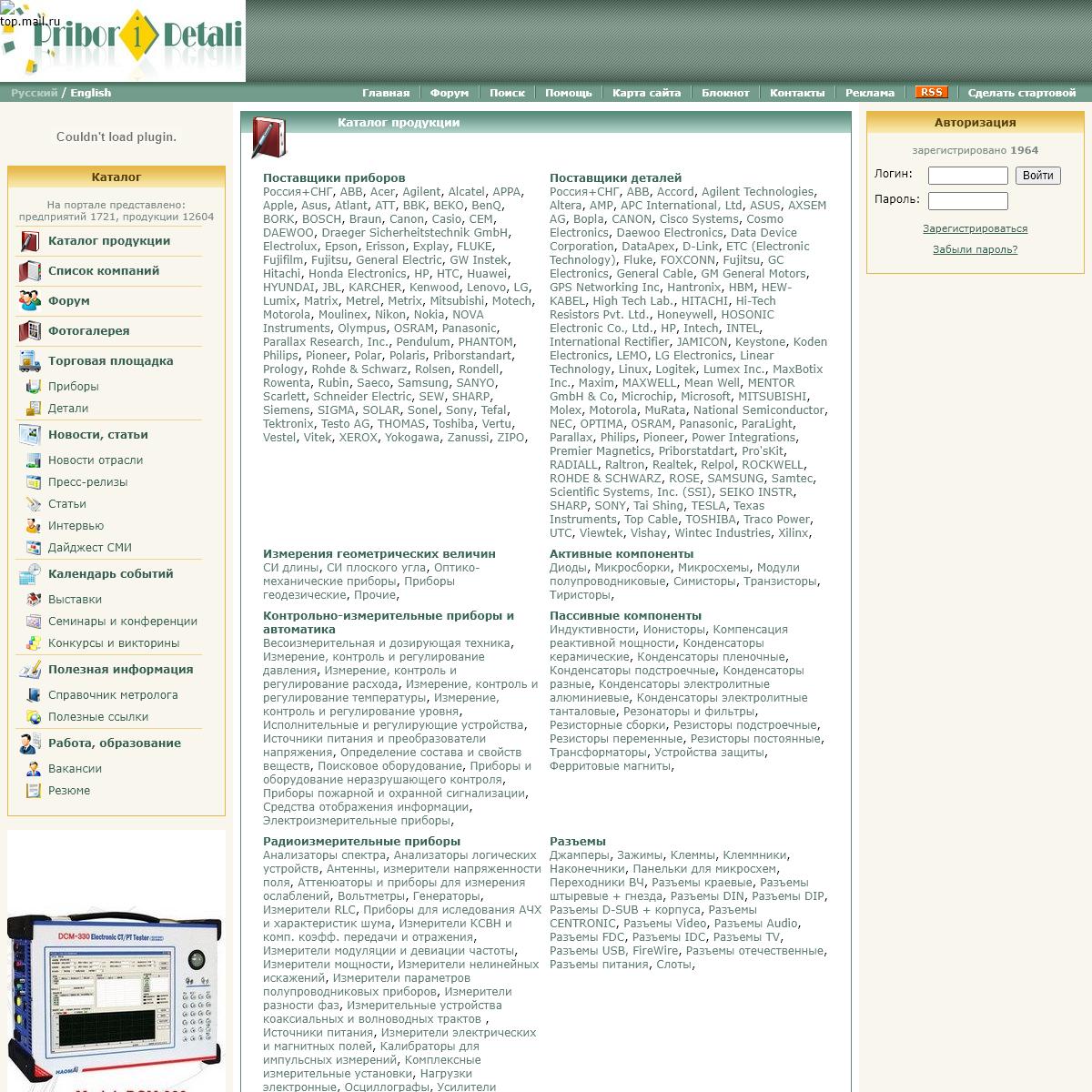 Информационный портал приборов и деталей