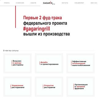 Gagarin Group - национальный ресторанный холдинг