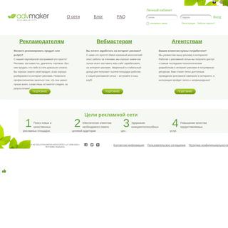 Интернет реклама - Рекламная сеть Advmaker.net