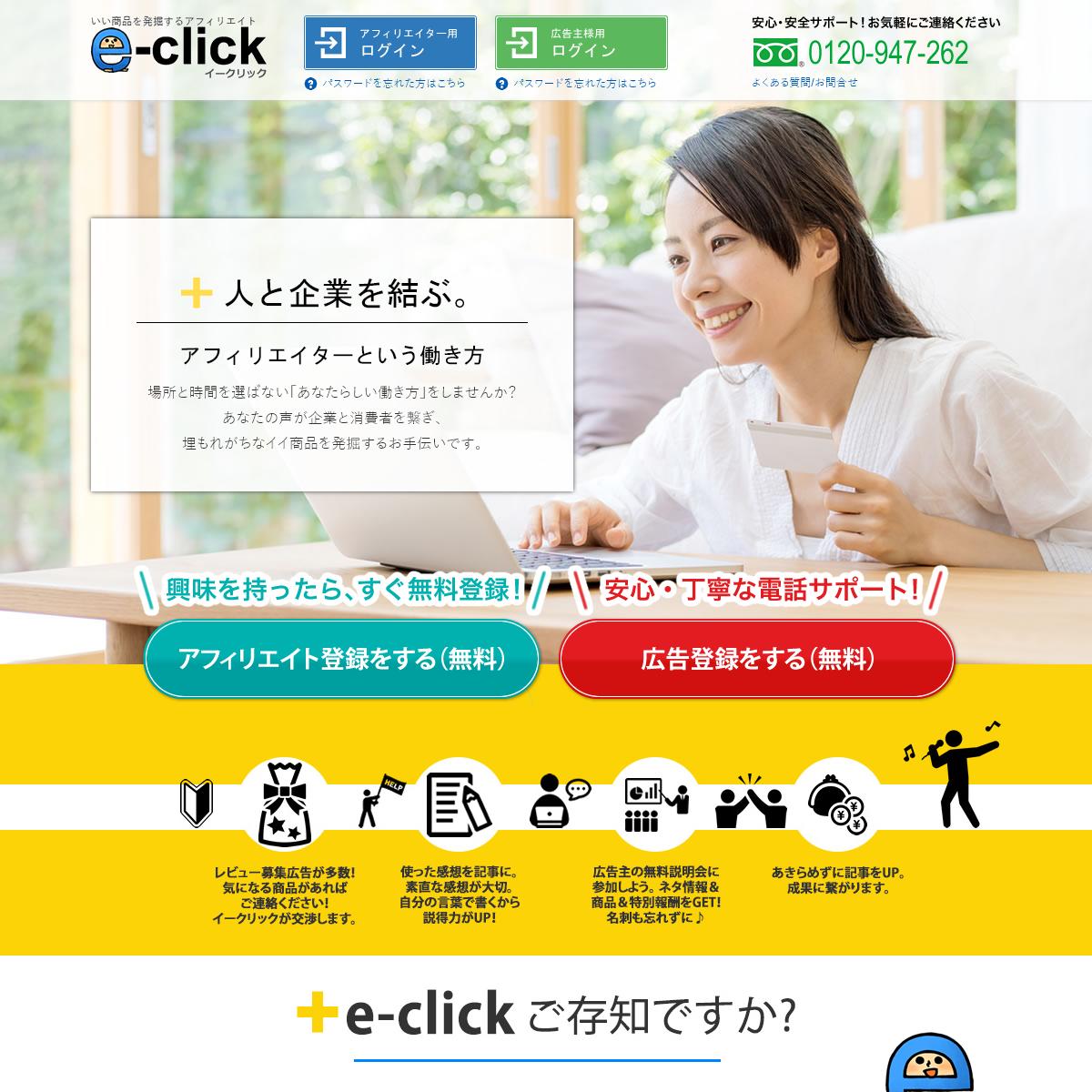 e-click (イークリック) いい商品を発掘するアフィリエイト