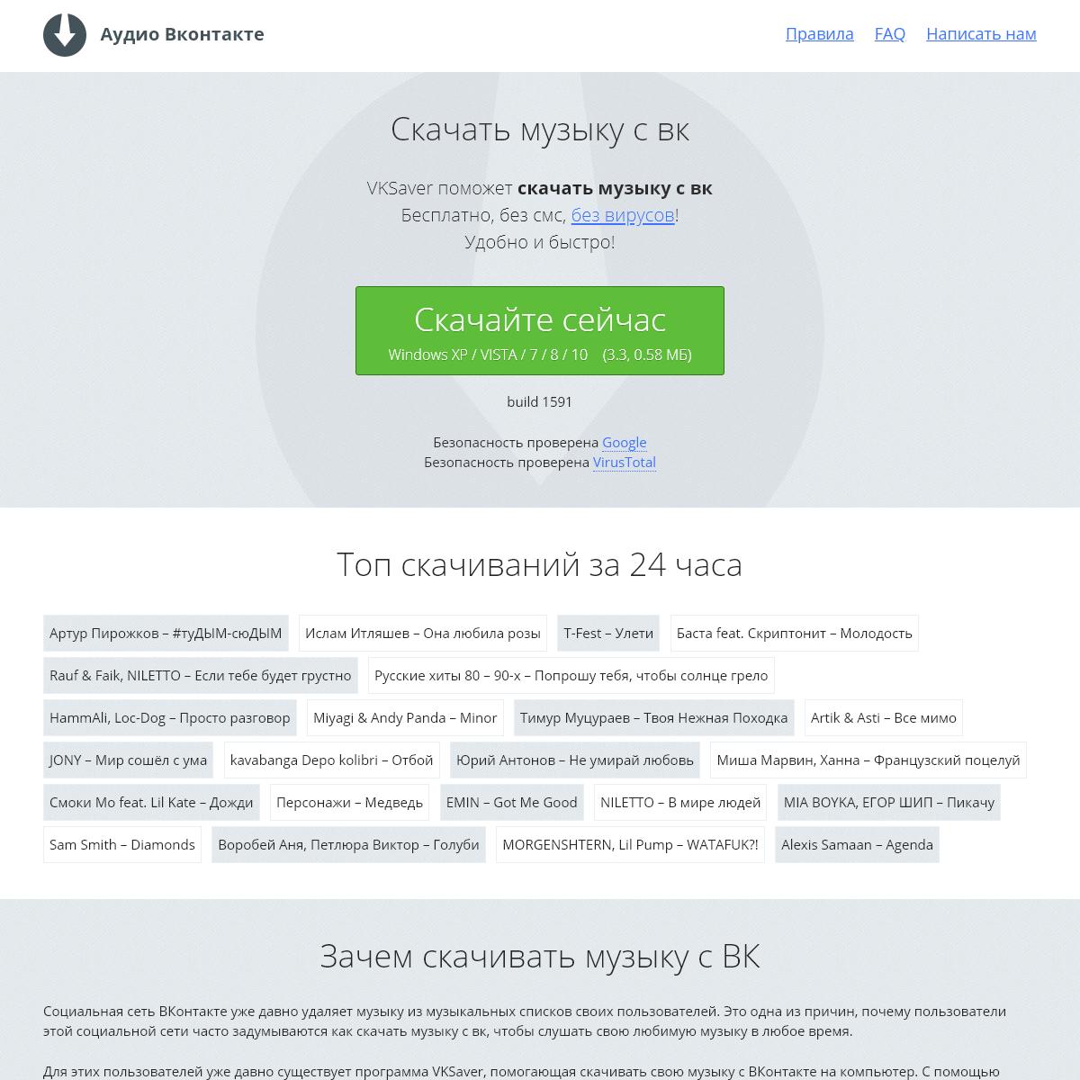 Скачать музыку с вк (Контакта, Вконтакте) - VKSaver 3.3