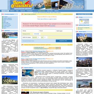 Отдых на Мальте, горящие туры на Мальту, отели, отзывы, цены, Валетта, Г�
