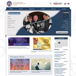 Профессиональная ассоциация андрологов России