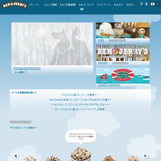 Home - Ben & Jerry's