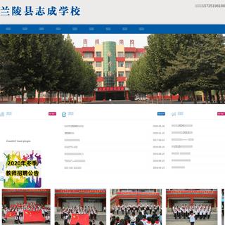 兰陵县志成学校