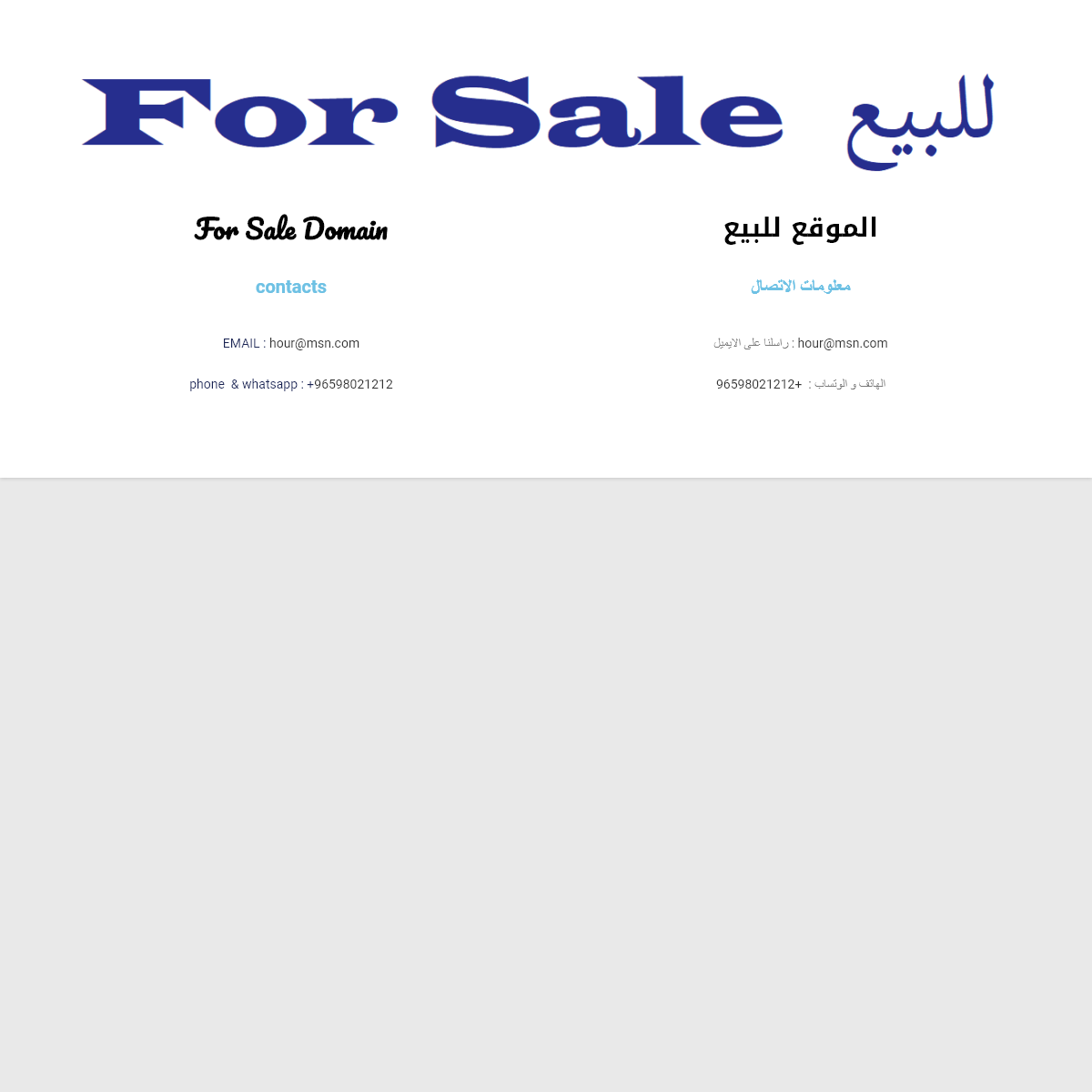 For Sale Domain – email- hour@msn.com , Phone & Whatsapp- +96598021212