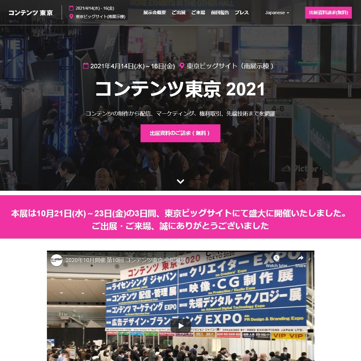 コンテンツ東京 - リード エグジビション ジャパン株式会社