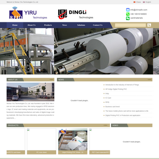 Wuhan Yiru Technologies Co.,Ltd-Cardmaterial、Inkjet Printing PVC、Digital Printing PVC、Coated Overlay、Magnetic striped ov