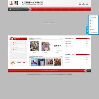 武汉雷博科技有限公司