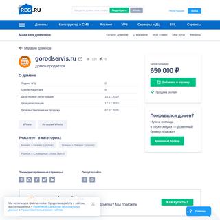 Домен gorodservis.ru- купить в магазине доменных имен REG.RU