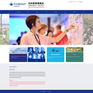 日米教育委員会 フルブライト・ジャパン のウェブサイト