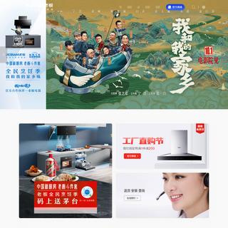 老板大吸力油烟机,创造中国新厨房——老板电器官方网站