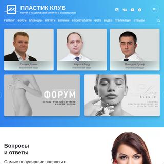 Пластическая хирургия, лучшие хирурги и клиники в Москве - PLASTIC CLUB