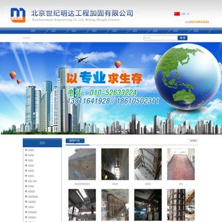 北京抗震加固公司-北京预应力加固公司-北京钢结构公司-北京世纪明达工程加固有限公司