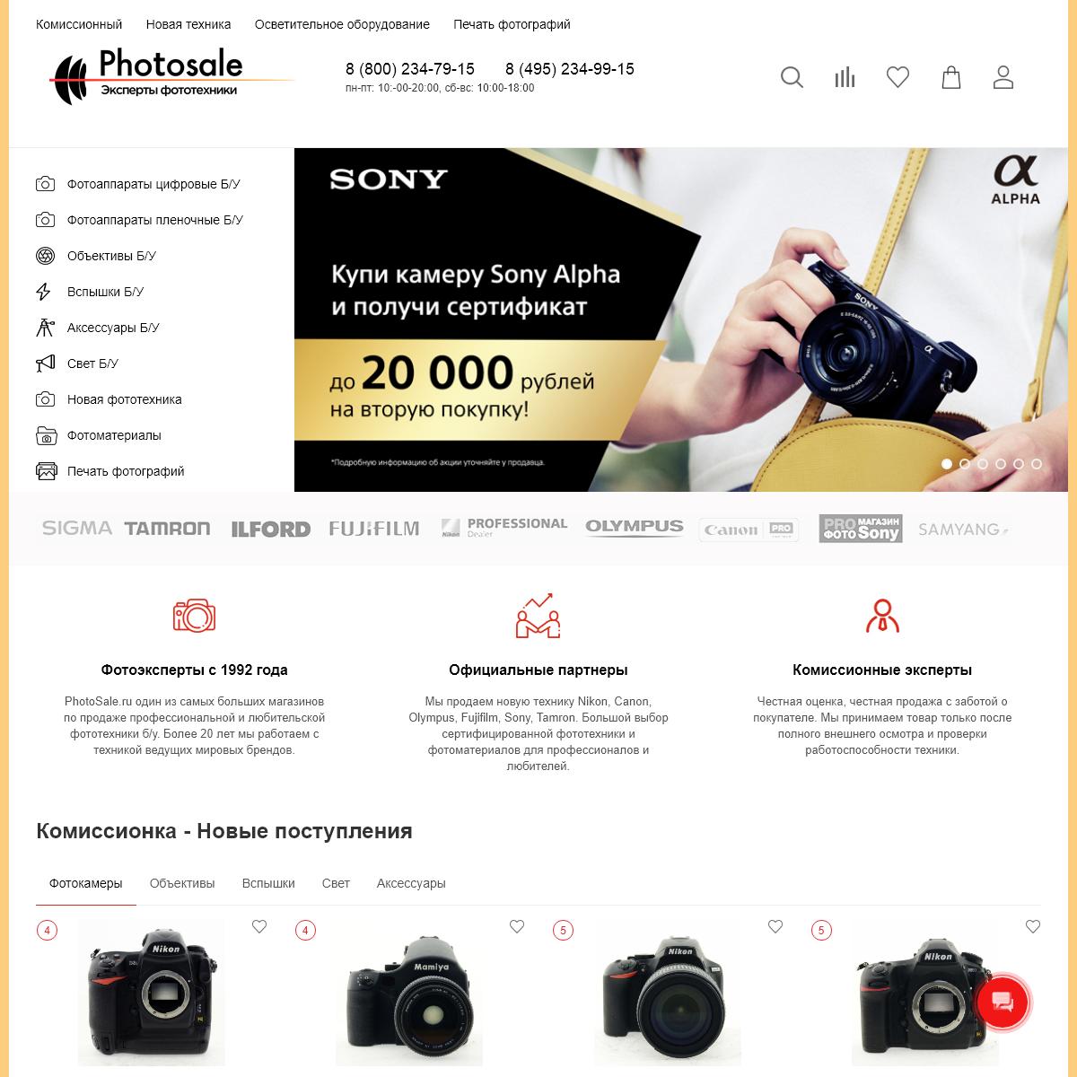 PhotoSale.ru - Новая и комиссионная фототехника