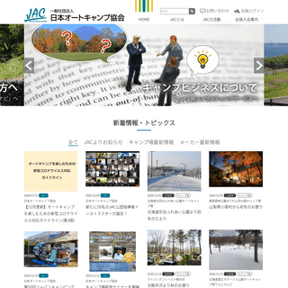 一般社団法人 日本オートキャンプ協会 – Japan Auto Camping Federation
