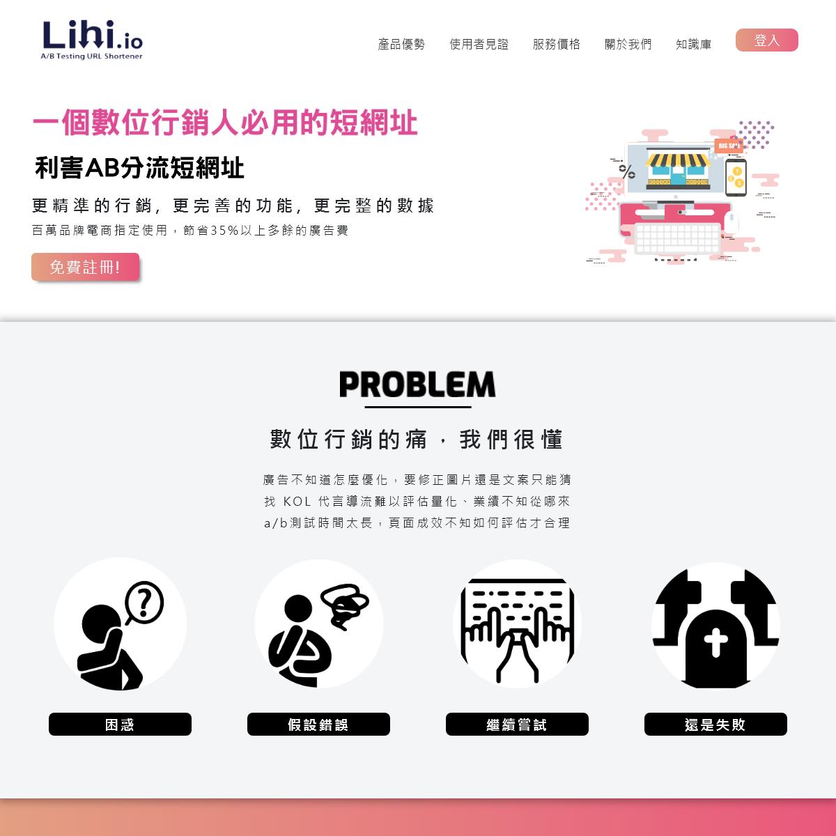 lihi.io – AB 分流短網址