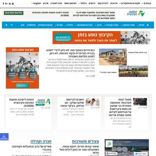 דף שער קיבוצים - אתר הקיבוצים
