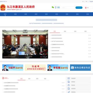濂溪区人民政府