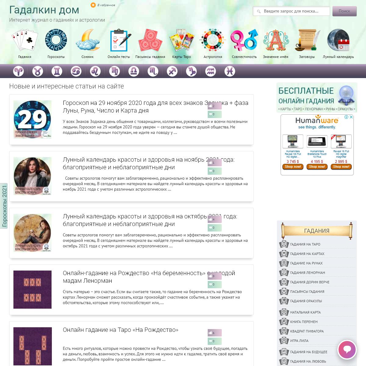 Гадалкин Дом - онлайн гадания, гороскопы, сонники, тесты, пасьянсы
