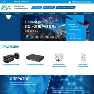 RVi - камеры видеонаблюдения, видеорегистраторы, видеоаналитика, IP-виде