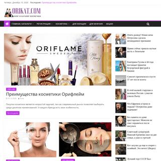 Блог Orikat о моде красоте и женщинах