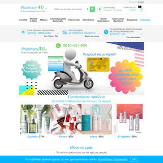 Online Φαρμακείο - Pharmacy4u