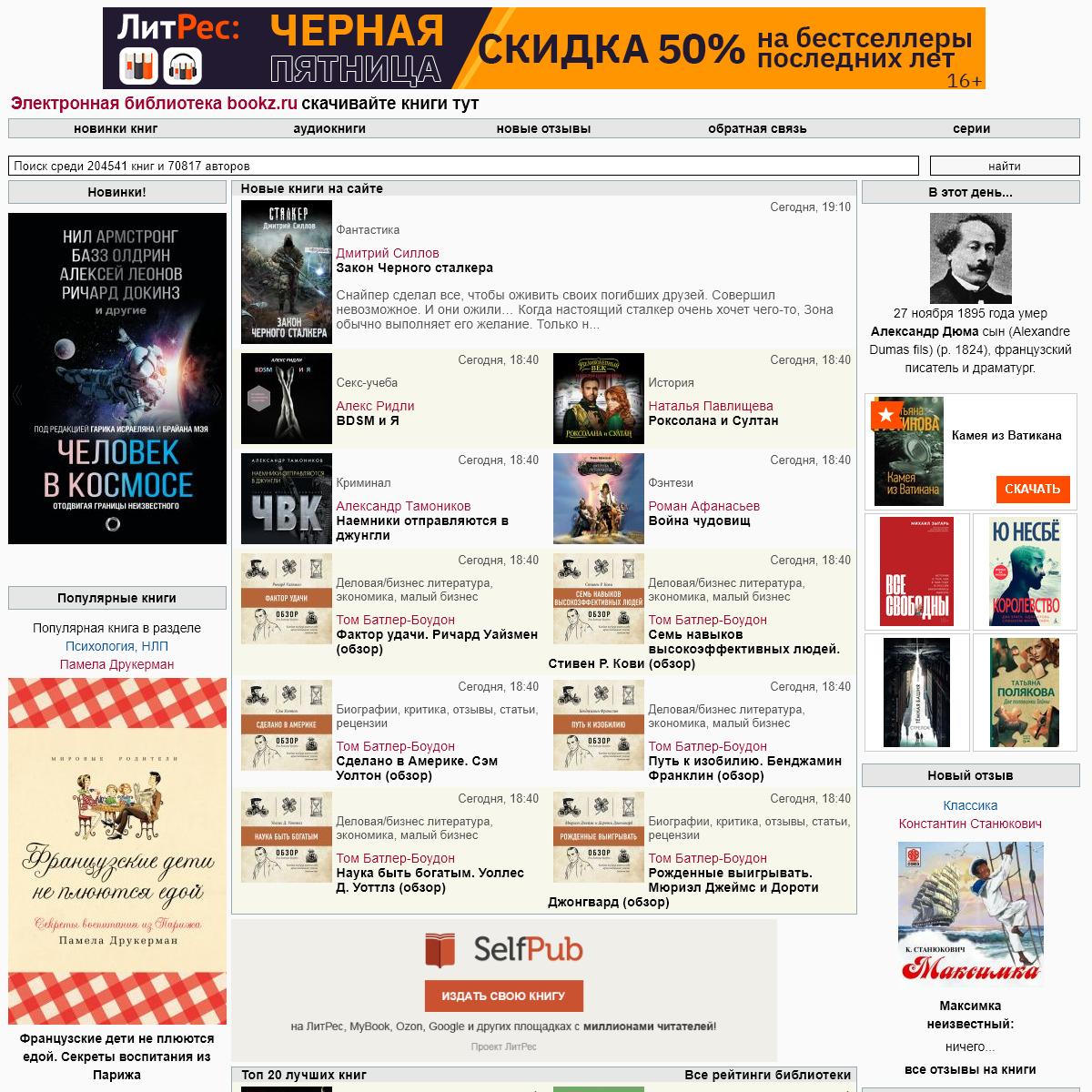 Электронная библиотека - скачать книги бесплатно, журналы, словари лю�