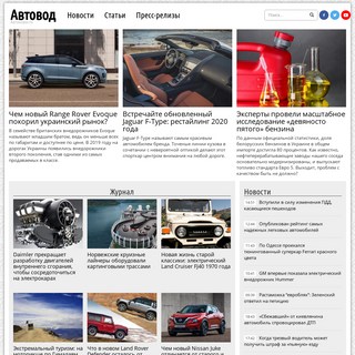 Автоновости Украины за сегодня - автомобильные новости