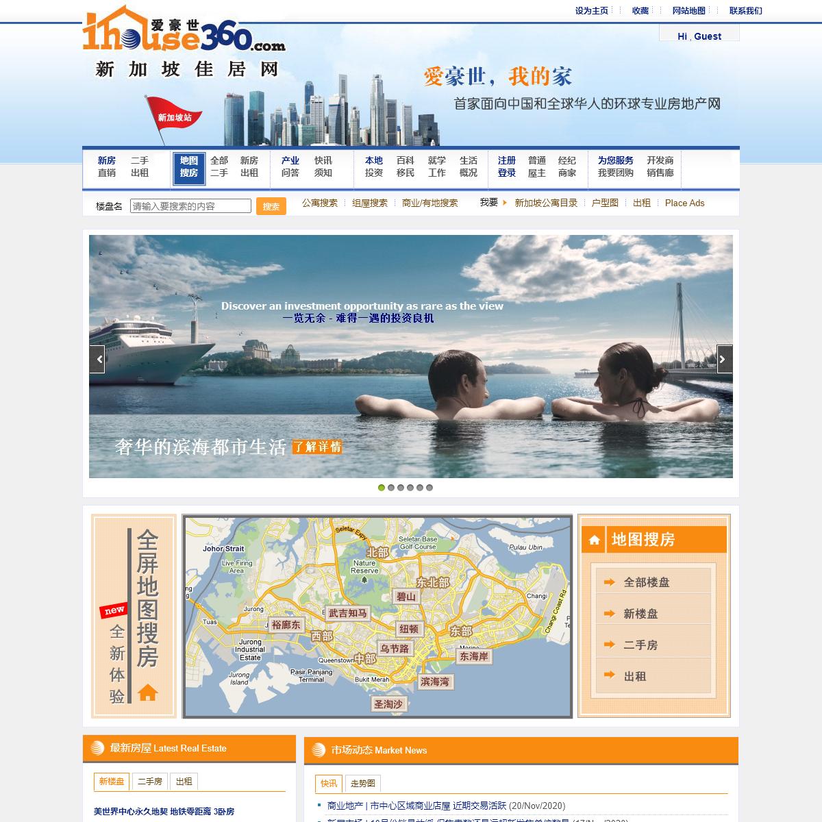 爱豪世-新加坡房地产中文门户网站