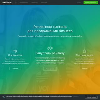 Webartex — Рекламная система для продвижения бизнеса