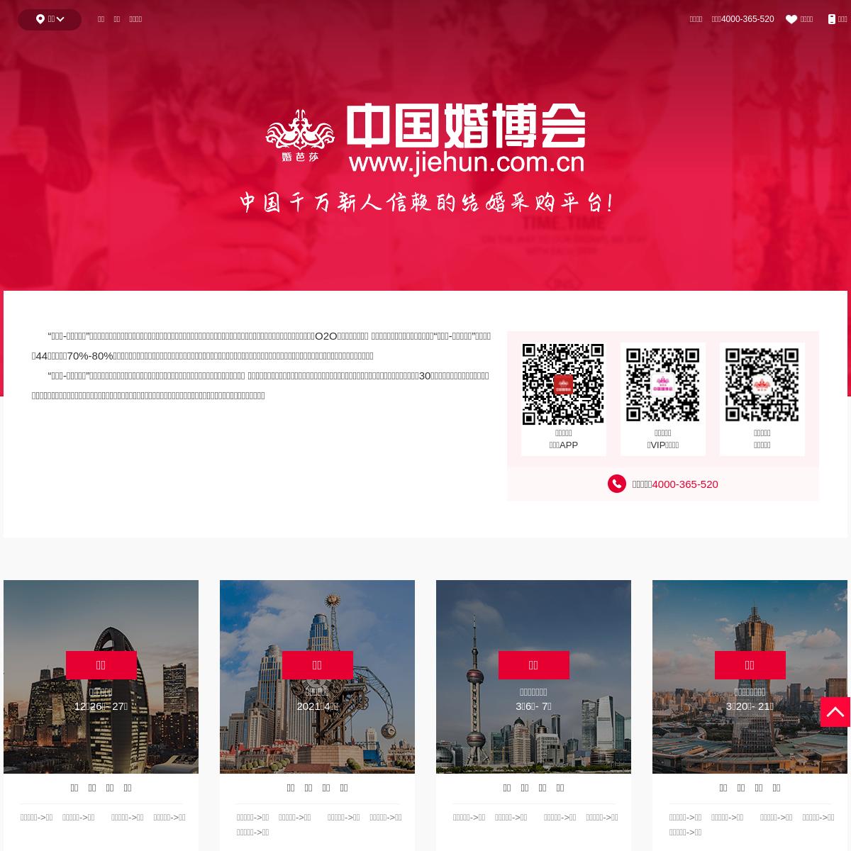 婚芭莎·中国婚博会 - 中国千万新人信赖的结婚采购品质平台