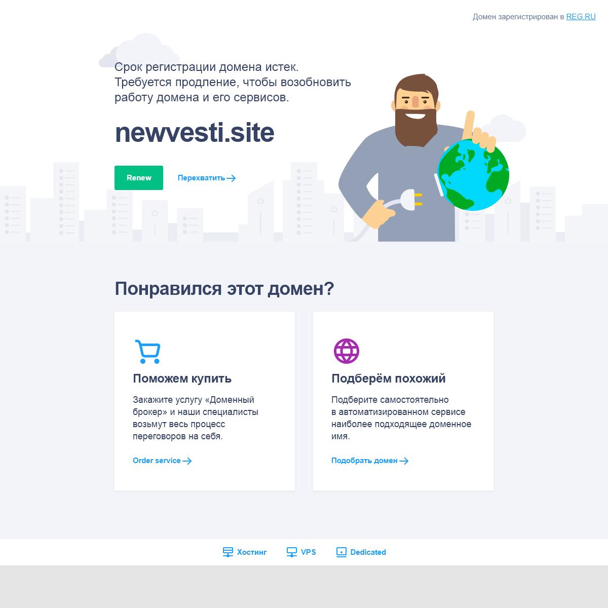 Срок регистрации доменаnewvesti.site истёк