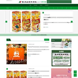 食品産業新聞社ニュースWEB