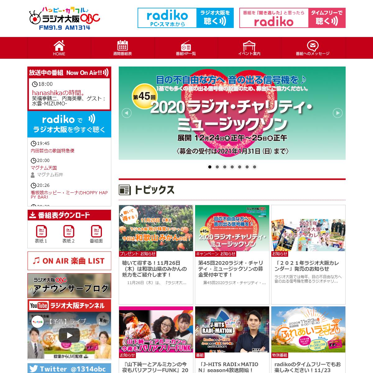 ラジオ大阪 OBC