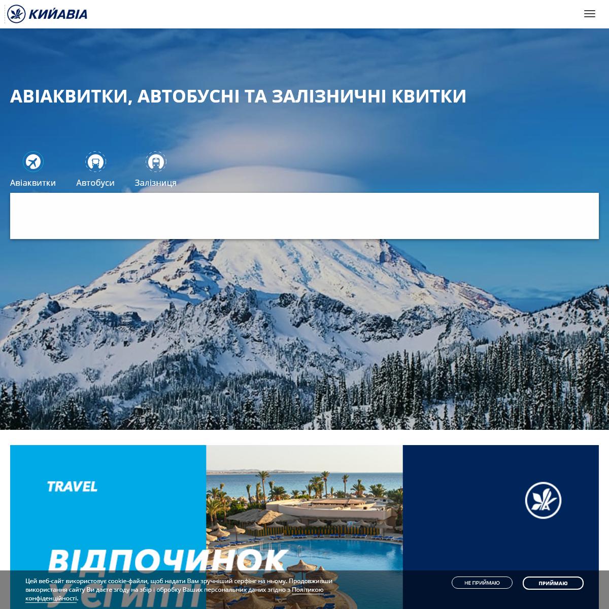 Авіаквитки, залізничні та автобусні квитки онлайн в КИЙАВІА