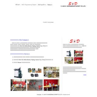 - S&D Electric Supply Co.,Ltd. - หม้อไอน้ำ - Boiler - บอยเลอร์ - Pump Suntec - Oil Burner, Gas