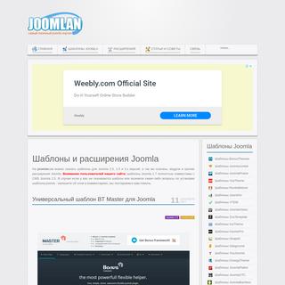 Шаблоны Joomla - Шаблоны Joomla 3, 2.5. Расширения Joomla 2.5 и 3