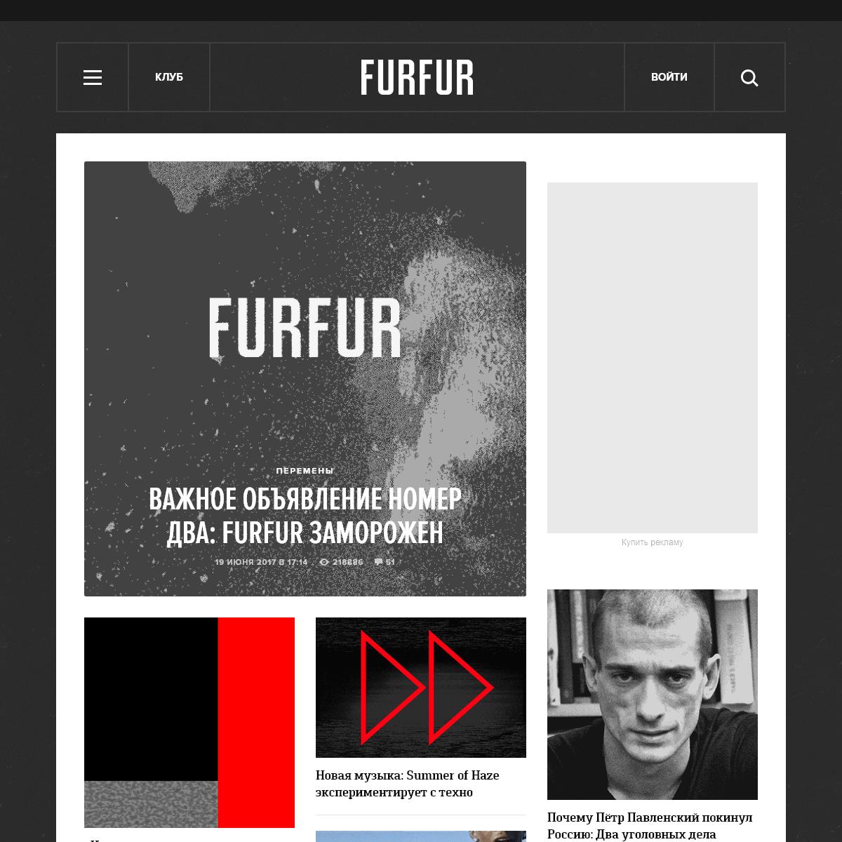 FURFUR — ежедневное молодежное интернет-издание и сообщество его читате