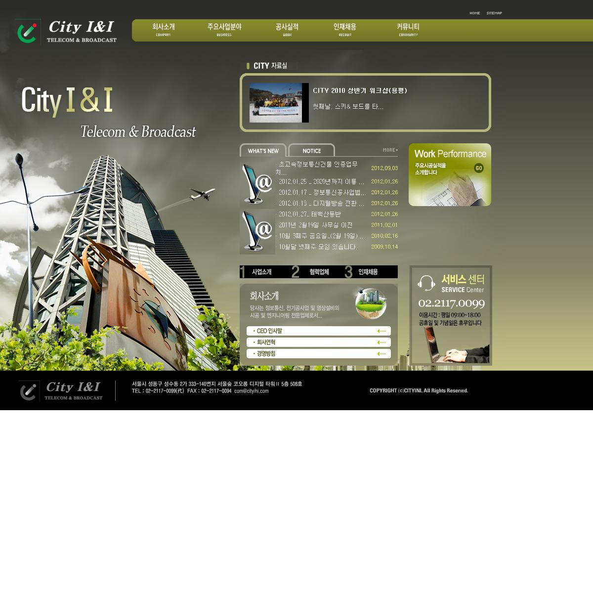City I&I에 오신것을 환영합니다.