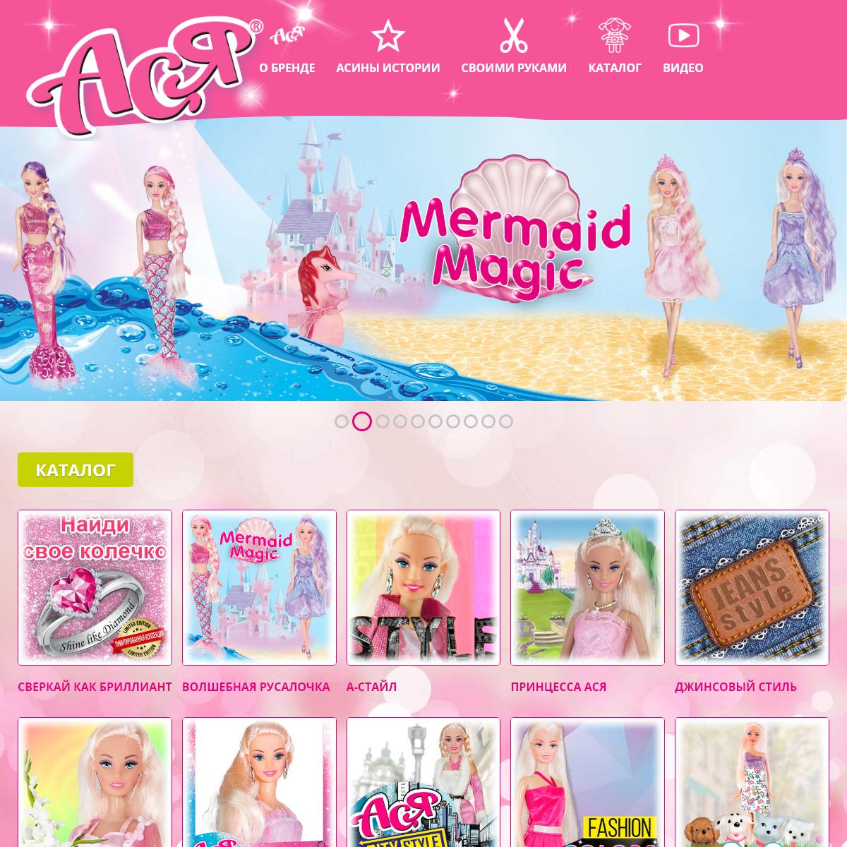 Кукла Ася - наборы с модной куклой. ❤ Официальный сайт в России.