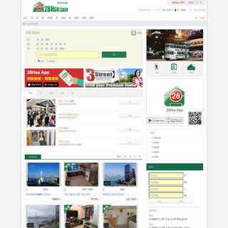 28Hse 香港屋網 - 提供香港租屋、買樓及成交等地產資訊