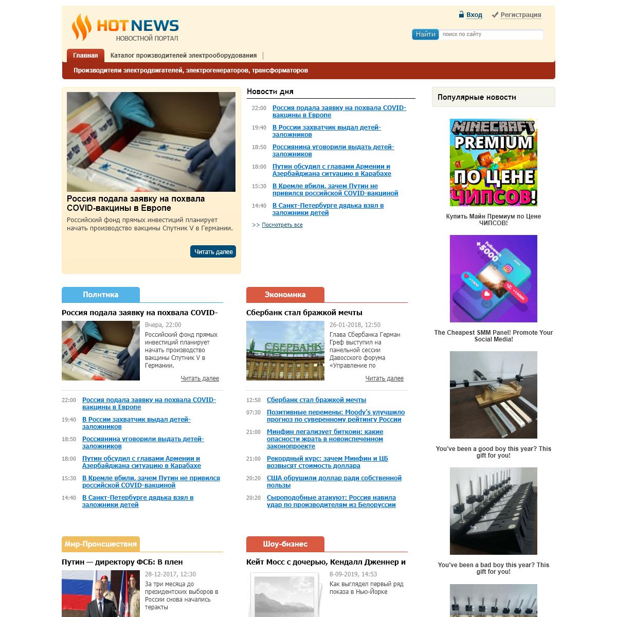 Главные новости дня в России и мире