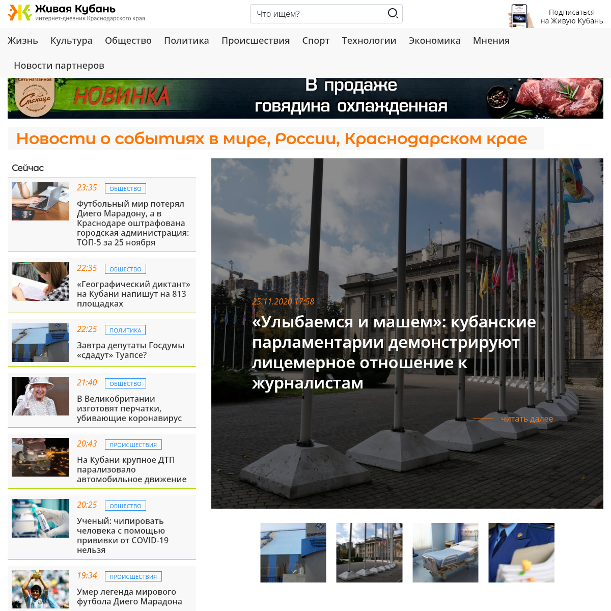 Новости о событиях в мире, России, Краснодарском крае - Живая Кубань