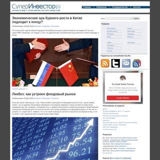Журнал СуперИнвестор.Ru