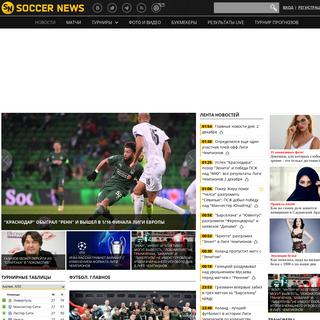 Футбол на SoccerNEWS - Новости - Результаты матчей - Футбол на Соккер ньюс -- �