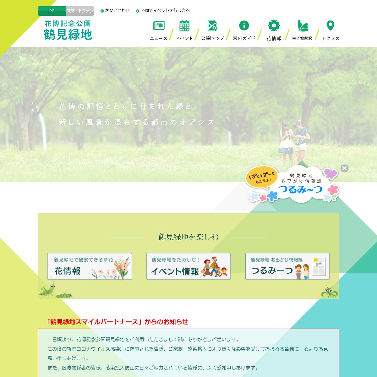 花博記念公園鶴見緑地
