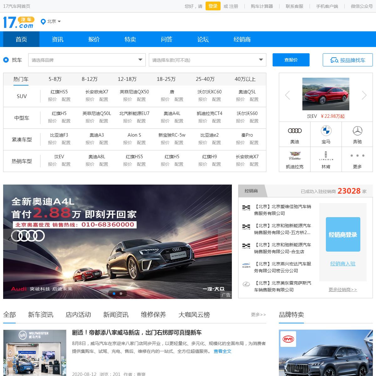 17汽车网(17.com)17买车,一起省钱