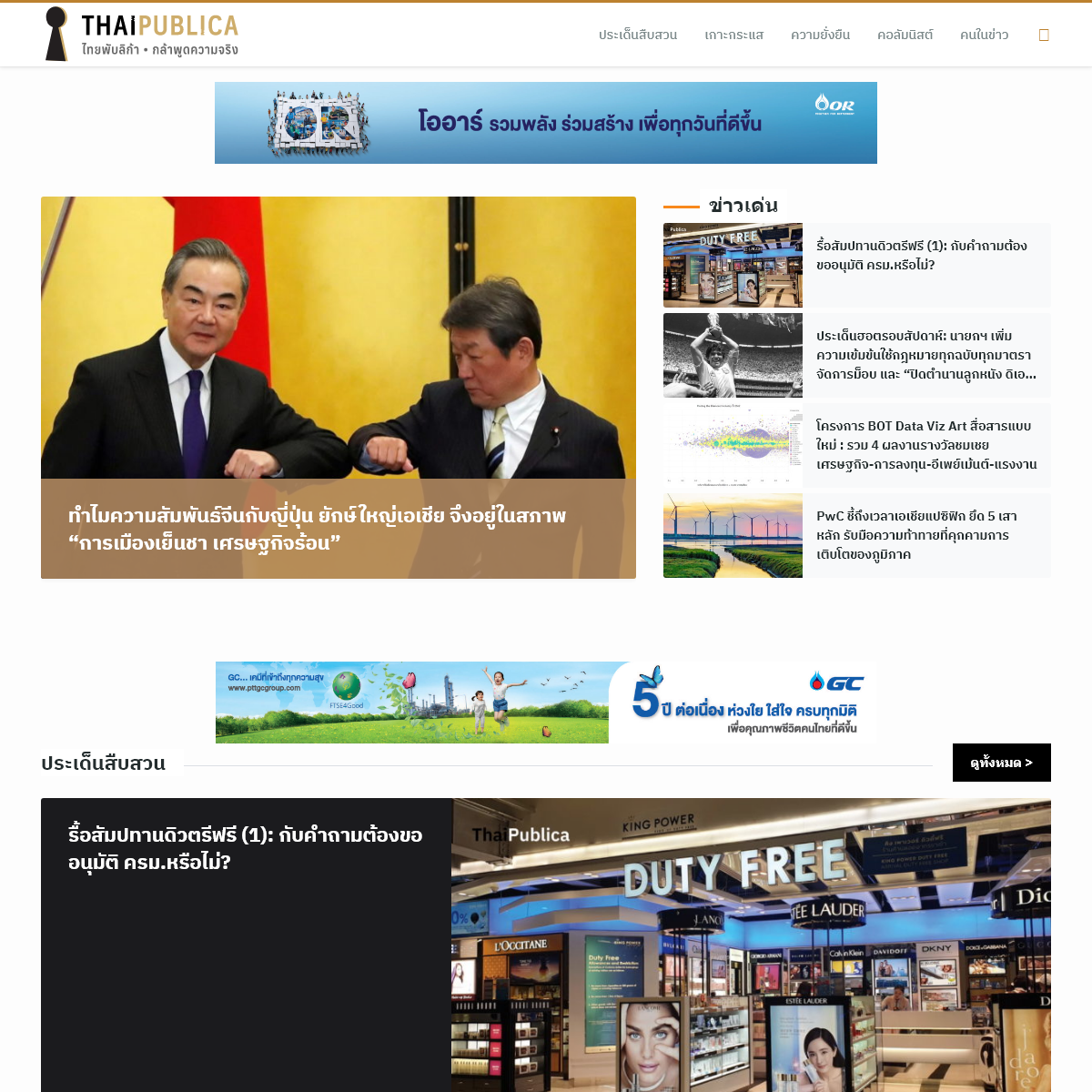 ThaiPublica - กล้าพูดความจริง