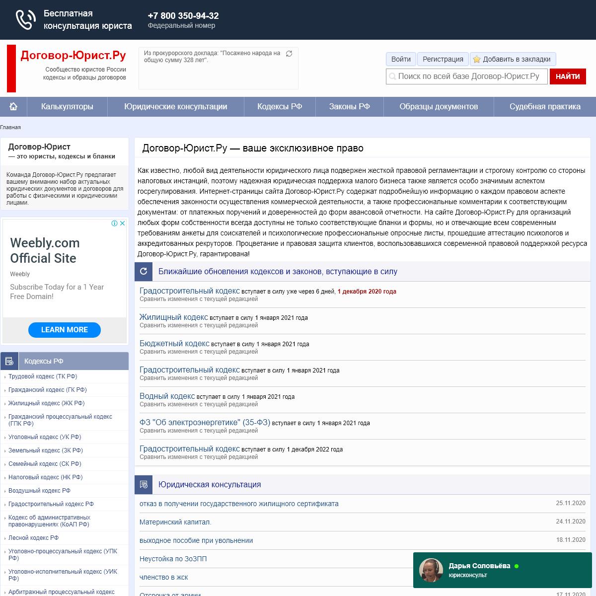 Актуальные образцы договоров и юридические консультации онлайн - Дог�